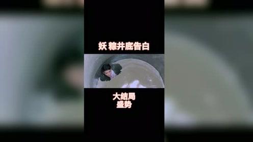 夏耀救人被困井底,袁纵夏耀井底告白 视频后面有彩蛋哦 中 #微好剧 #我要上热门 #