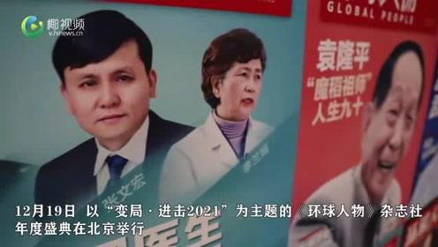 椰视频 |《环球人物》年度盛典在京举行 张伯礼、谢军等人演讲 海南宣传片亮相大荧幕