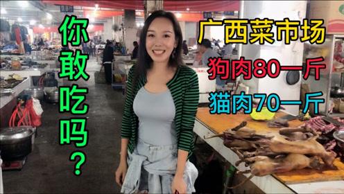 在广西菜市场看到了猫肉和狗肉,价格比猪肉贵很多,只敢看不敢吃