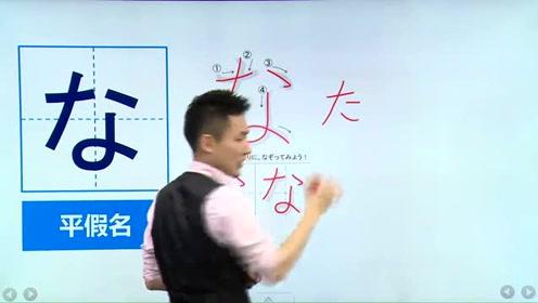 新编日语教程初级1-日语五十音入门课-第4讲