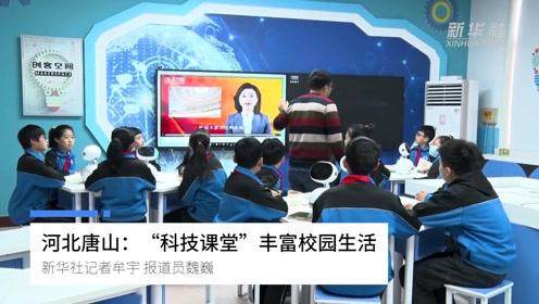 """河北唐山:""""科技课堂""""丰富校园生活"""