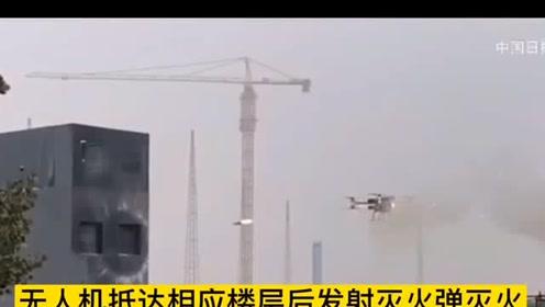 灭火新科技无人机技术为消防车插上翅膀
