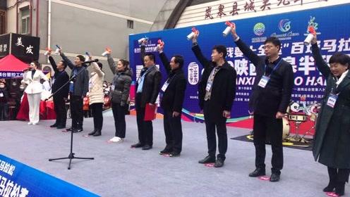 2020陕西岚皋半程马拉松赛今火热开跑
