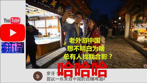 老外游中国:为啥总有人找我合影?