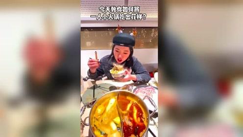 教你怎么将一人食小火锅吃出花样