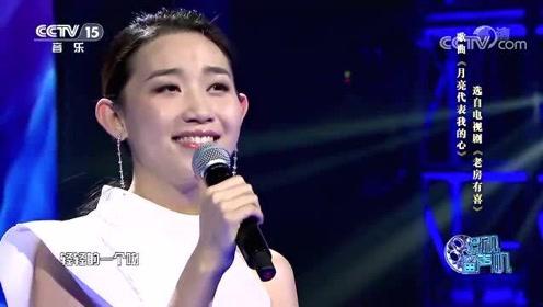 美女刘洺君演唱《月亮代表我的心》,含情脉脉,尽显天籁嗓音!