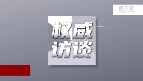 """权威访谈 促进发展大局的根本支撑——科技部部长王志刚为科技自立自强""""划重点"""""""