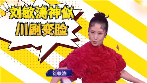 刘敏涛新歌发布再上热搜?表情管理神似川剧!刘敏涛又唱又跳合集