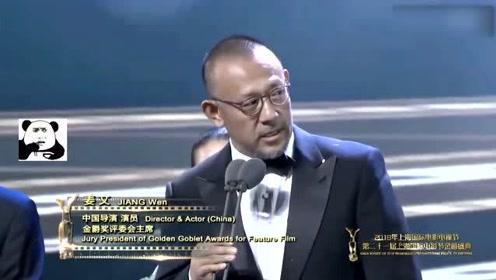 姜文颁奖典礼有多搞笑:把获奖现场变成相声大