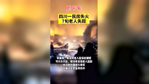 #热点速看#愿平安!四川一民房失火致7旬老人失踪,家属:他当时在做饭,没找到骨灰