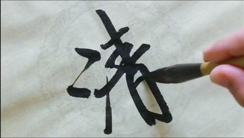毛笔字,学习启功书法