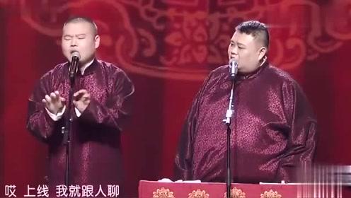 岳云鹏说相声不忘给广告商打广告,拿冯小刚博