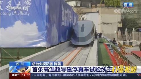时速600+!世界首条高温超导磁浮真车试验线在四川成都正式启用