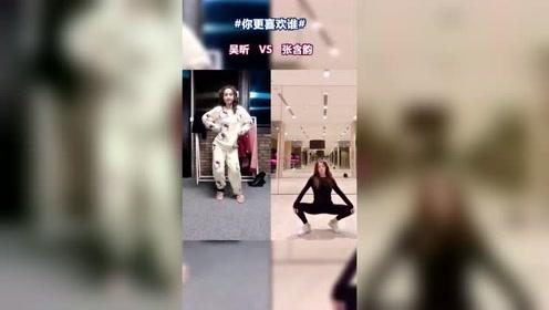 明星们的魔性爵士舞大比拼,吴昕vs张含韵,你觉得谁跳的更好?