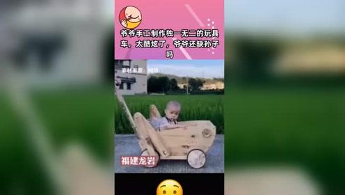 爷爷手工制作独一无二的玩具车,太酷炫了,爷爷还缺孙子吗