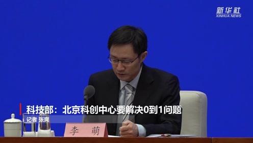 科技部:北京科创中心要解决0到1问题