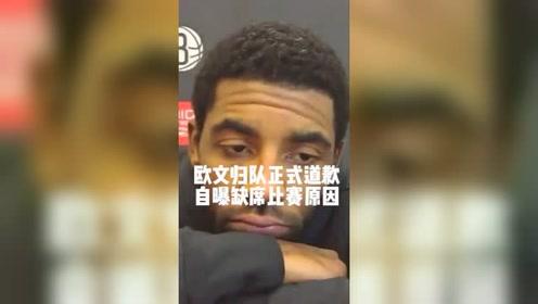 欧文归队后公开道歉,并透露离队原因。他已缺战7场篮网比赛,将在21日对骑士比赛复出。