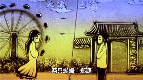 一首经典歌曲《两只蝴蝶》郑源演唱,歌声惹人