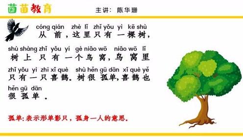 一年級語文下冊6.樹和喜鵲