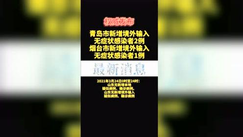 青島市,3月24日,青島市新增境外輸入無癥狀感染者2例,煙臺市新增境外輸入無癥狀感染者1例