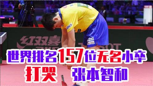 张本智和最刻骨铭心的一次惨败,输给世界排名157位无名小卒,赛后哭成泪人
