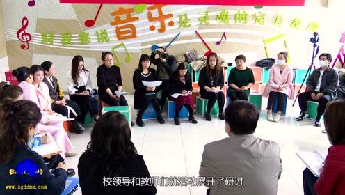 首都师范大学附属朝阳实验小学音乐组原创校园歌曲主题教研活动