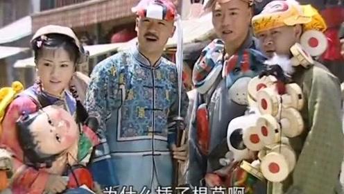 皇帝出宫游玩了,四人玩的不亦乐乎,不料皇帝却被孩子给吸引住了!
