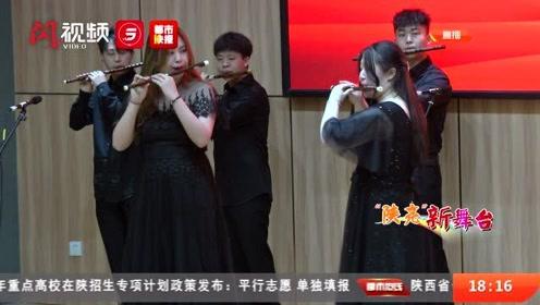 弘扬民族音乐陕西笛箫专业委员会成立