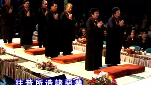 佛教音乐歌曲——(忏悔法会)