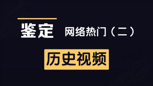 网络热门历史视频鉴定(二)