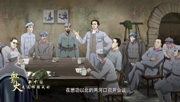 新中国是这样炼成的|第14集《草毯泥毡扎营盘》