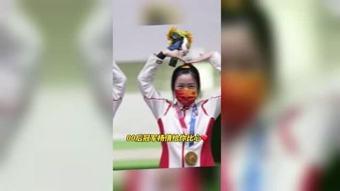 #东京奥运会#00后奥运冠军有多可爱!杨倩在颁奖台比心