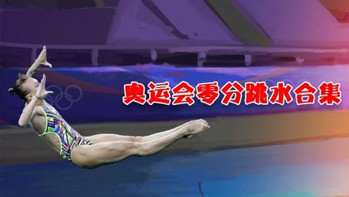 """""""灵魂""""跳水队申请出战!盘点奥运会上的零分跳水#换种姿势看奥运#"""