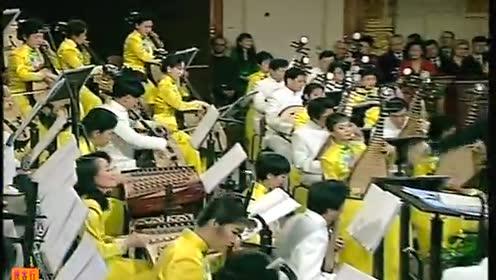 北京喜讯传边寨 1998维也纳金色大厅.虎年春节中国民族音乐会