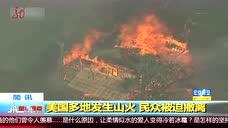 美国多地发生山火 民众被迫撤离