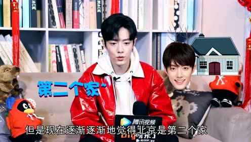 """Interview XiaoZhan: Is it true to describe one's face as """"ordinary""""?"""