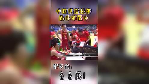 男篮比赛中郭艾伦用方言讨论战术 旁边的杜指导听后直接懵了