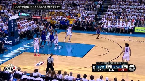 NBA经典回顾15-16赛季勇士vs雷霆G4 库里三分不中伊戈达拉双手补扣