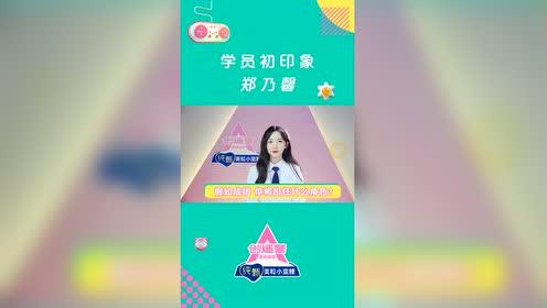 สัมภาษณ์ Zheng NaiXin | CHUANG 2020