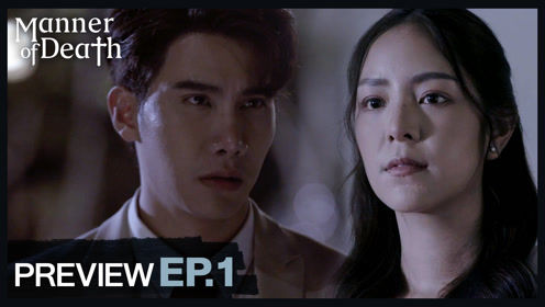 Preview EP1: Manner of Death