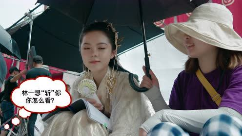 BTS: Lin Yi's most anticipated scene   The Blessed Girl