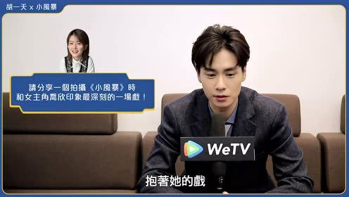 WeTV Pick-a-boo: Hu Yitian's interview | You Complete Me