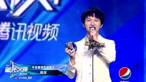 All Star Night: Zhou Shen - Most Popular Singer of The Year