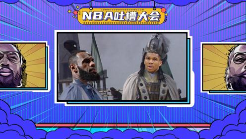 22日《NBA吐槽大会》老詹教育字母哥 格林大嗓门被驱逐