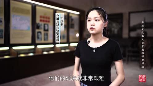 第27集:香港文化名人大营救指挥部旧址