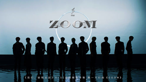 R1SE告别限定专辑 第一主打曲《ZOOM》官方MV