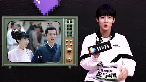 WeTV Pick-a-boo: Wu Yuheng   CHUANG 2021