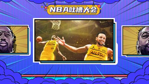 8日《NBA吐槽大会》阿克伦男孩合体字母捧杯 炮哥坐实篮板王