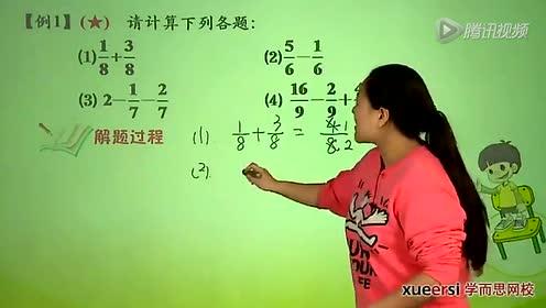 蘇教版五年級數學下冊五 分數加法和減法