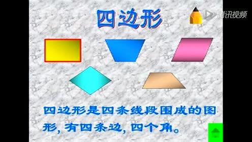 北师大版四年级数学下册二.认识三角形和四边形